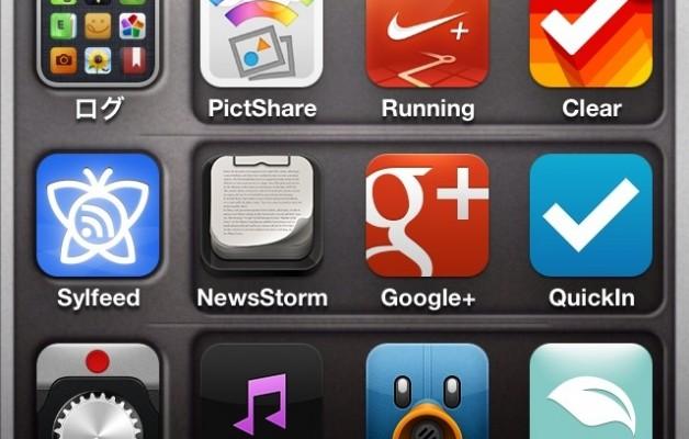 iphoneホーム画面(11月)