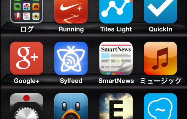 iphoneホーム画面 (2013年 2月)