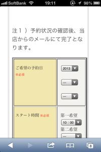 予約フォームスマートフォン