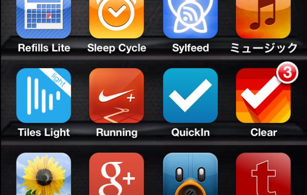 最近使ってみたiphoneアプリ