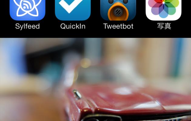 ios7にしたiphone4でもよく使ってるアプリとその他