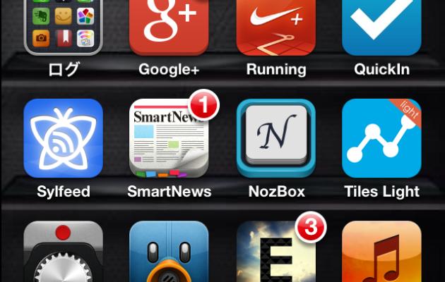 iphoneホーム画面(2013年1月)