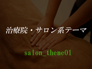 治療院・サロン専用のWordPressテーマ「salon_theme01」をバージョンアップの巻